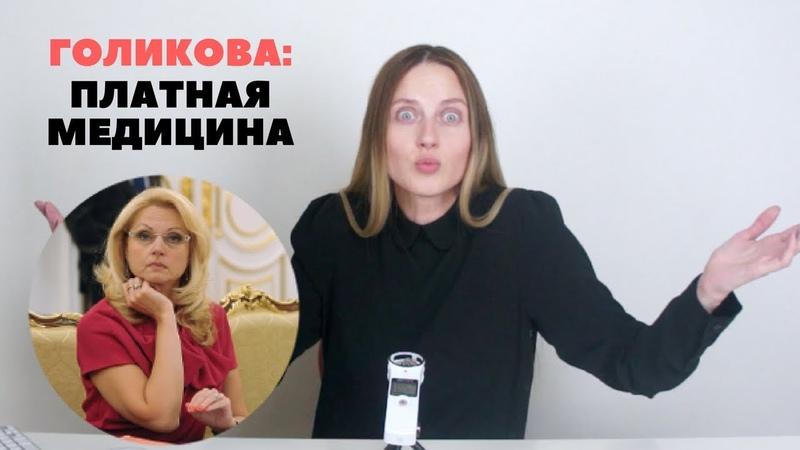 Татьяна Голикова. МАДАМ АРБИДОЛ