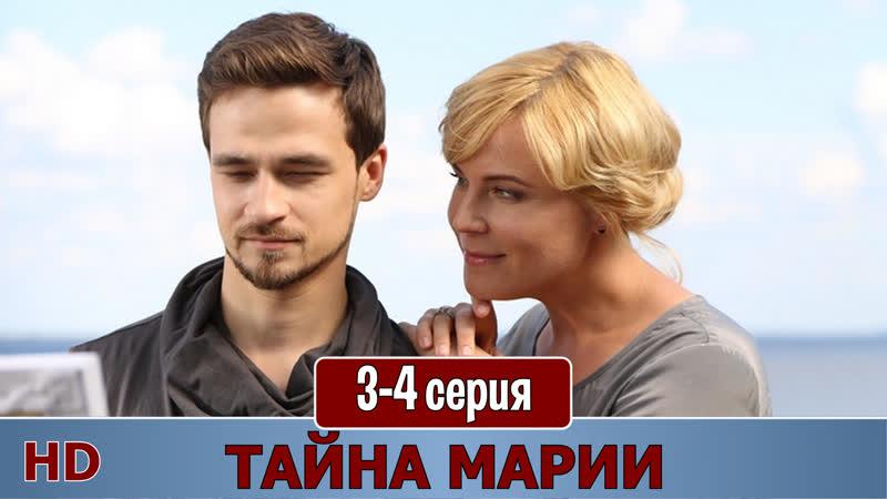 Тaйнa Мaрии 3 4 серия 2019 HD
