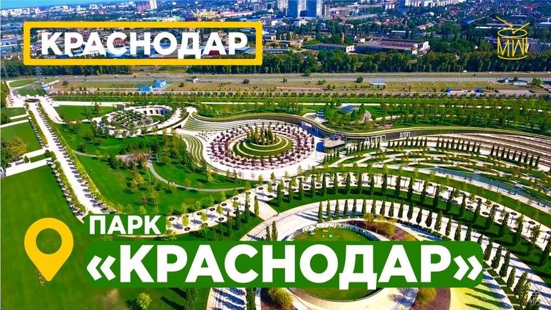 Новый Парк Галицкого Краснодар Аэросъемка парки города Краснодар стадион парк 4K DJI АэроЮг mw_i