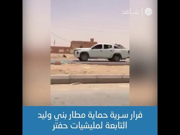 فرار سرية حماية مطار بني وليد التابعة لمليشيات حفتر