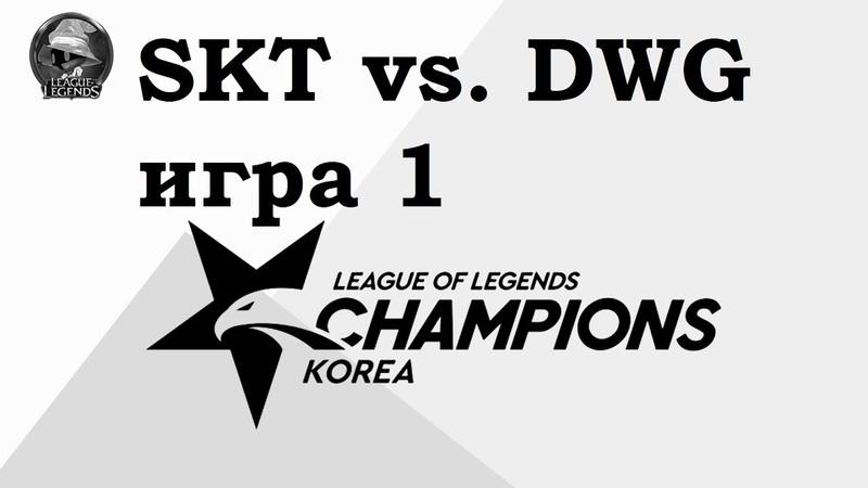 SKT vs. DWG Игра 1 | Week 10 LCK Summer 2019 | Чемпионат Кореи | SK Telecom 1 Damwon
