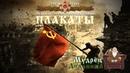 Плакаты ВОВ - Советские плакаты великой отечественной войны / Мудрец Диванный