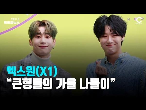 [CBCSTAR] 엑스원(X1) 한승우(Han Seungwoo)-조승연(Cho Seungyoun), '큰 형들의 가을 나들이' / CBC뉴스, CBCTV, 씨비씨뉴스