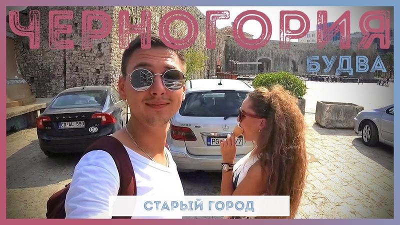 Черногория, Будва Montenegro, Budva (цены, экскурсии, старый город)