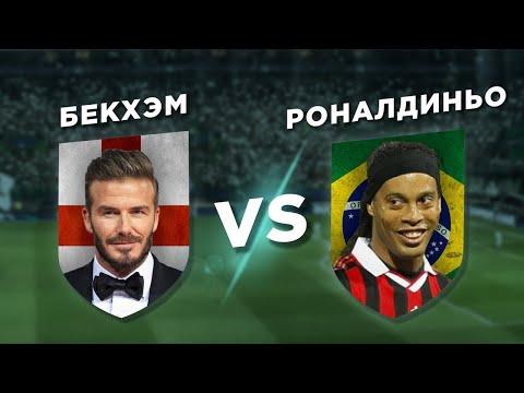 Бекхэм vs Роналдиньо Кто лучший исполнитель штрафных