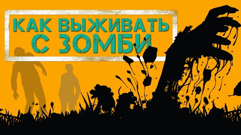 Правила выживания в зомби апокалипсисе | Игровой ЗОМБИЛЭНД