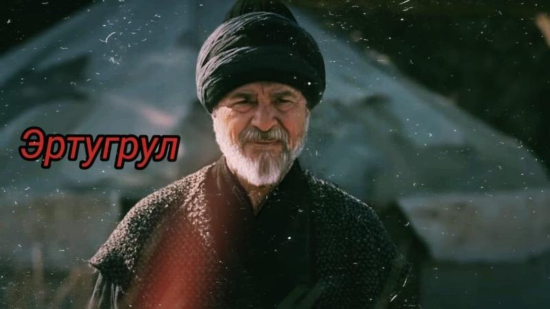 Престарелый Эртугрул Воскресший Эртугрул Основание Осман Diriliş Ertuğrul