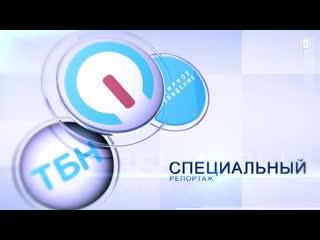 """Видеосюжет телеканала """"ТБН"""""""