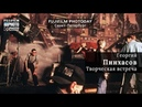 Творческая встреча с Георгием Пинхасовым Fujifilm Photoday SPb