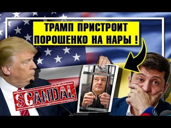 Разгорается СКАНДАЛ Украинский фактор Трамп и Зеленский готовы пристроить Порошенко на нары