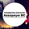 "Концертное агентство ""Аквариум ВС"""