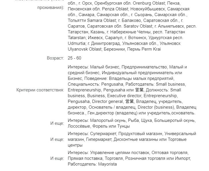 Лиды по 285 рублей на покупку рыбу оптом, изображение №10