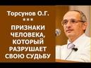 Торсунов. ПРИЗНАКИ ЧЕЛОВЕКА, КОТОРЫЙ РАЗРУШАЕТ СВОЮ СУДЬБУ