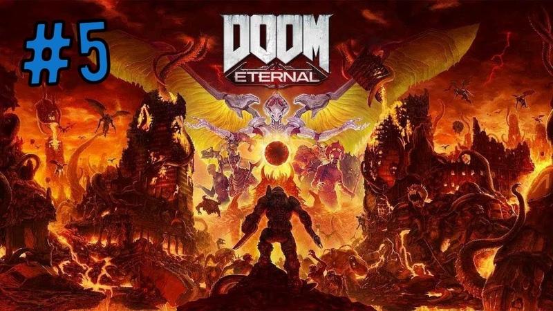 DOOMEternal DOOMEternal Doom Eternal 5 ДВЕ НОВЫЙ ПУШКИ ПРЕВРАЩАЯ МОСТРОВ В ФАРШ