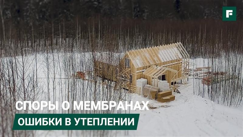 Утепление каркасного дома Минвата PIR и МДВП FORUMHOUSE