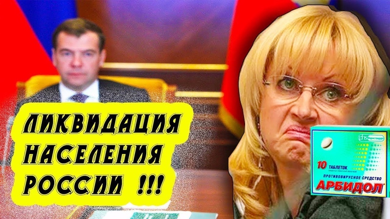 Голикова, аптеки с Арбидолом и ликвидация населения России