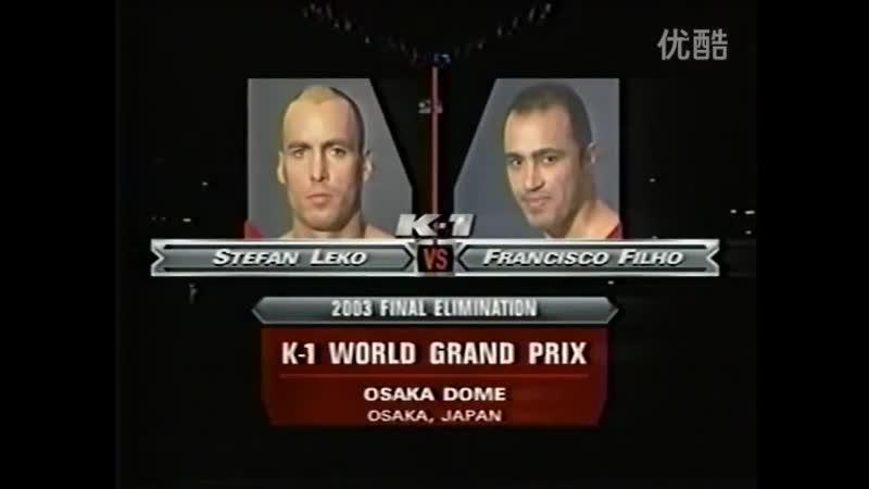 23 2003 10 11 Francisco Filho vs Stefan Leko K 1 World Grand Prix 2003 Final Elimination