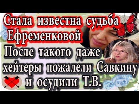 Дом 2 новости 26 января эфир 1 02 20 Стала известна судьба Ефременковой Хейтеры жалеют Савкину