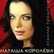 Наташа Королева - Маленькая страна (♂right version♂)