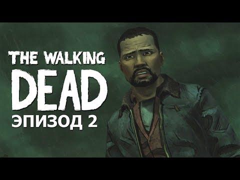 Полное Прохождение The Walking Dead (Эпизод 2)Жажда Помощи(1 Часть)