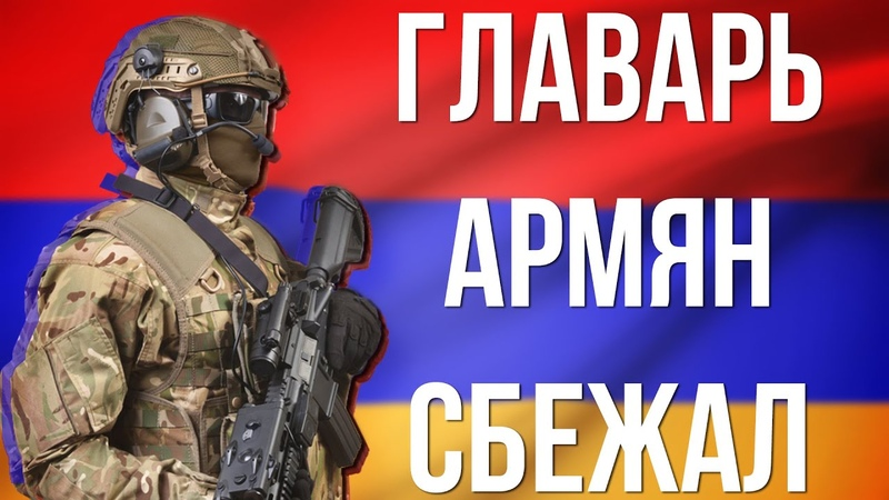 Капитуляция КАРАБАХА Бегство главаря АРМЯН в Ереван