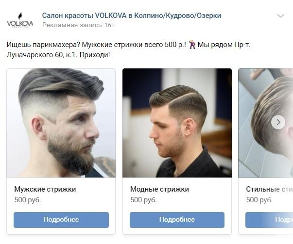 Как привлекать клиентов в салон красоты через «Вконтакте», изображение №16