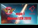 SKT vs. GRF Игра 1 | Финал LCK Summer 2019 | Плей-офф Кореи | SK Telecom 1 Griffin