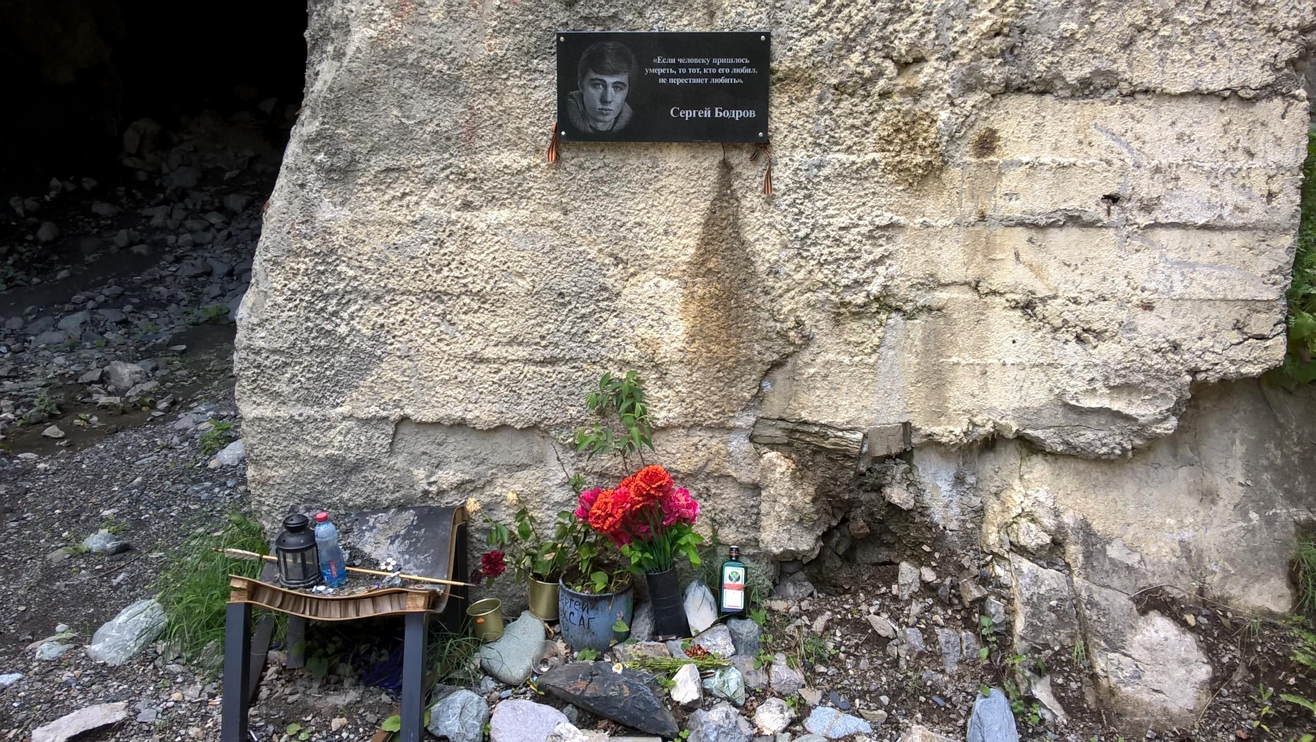 Памятная табличка о Сергее Бодрове в Кармадонском ущелье.