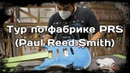 Тур по фабрике PRS (Paul Reed Smith)