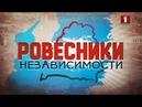 Ксения Филипович Ровесники независимости