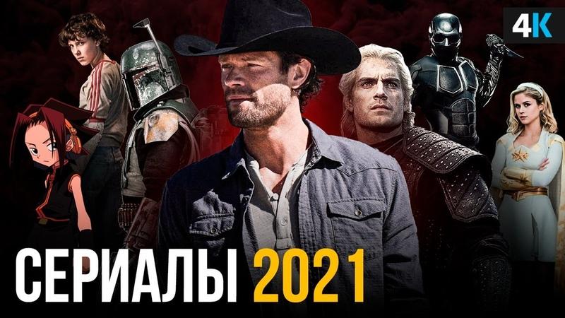 Сериалы 2021 года которые нельзя пропустить