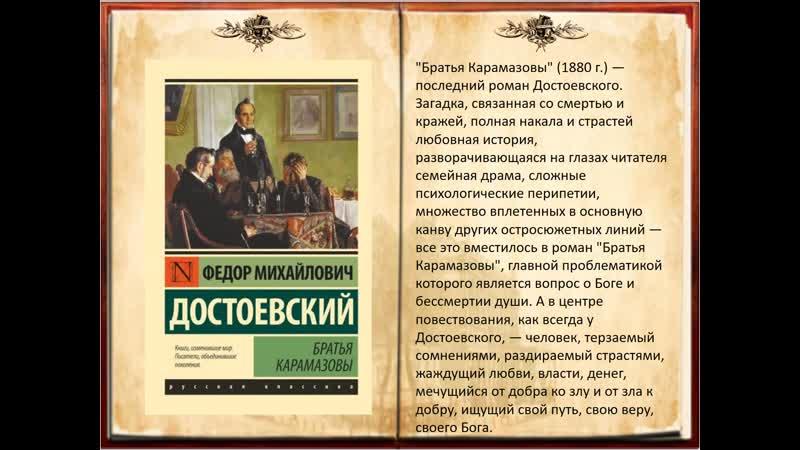 Достоевский 1