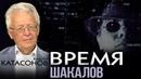 Валентин Катасонов Трамп марионетка Кто действует за кулисами?