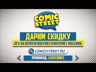 Магазин комиксов «comic street» в цдм
