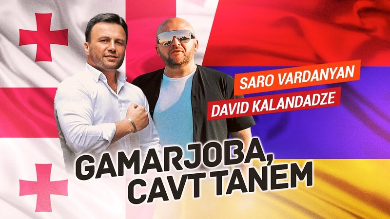 David Kalandadze Saro Vardanyan Gamarjoba Cavt tanem New Xit 2020