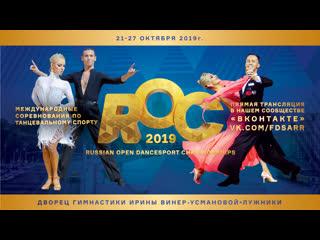 Russian Open Dancesport Championships. 25 октября 2019г. Паркет A, часть 1