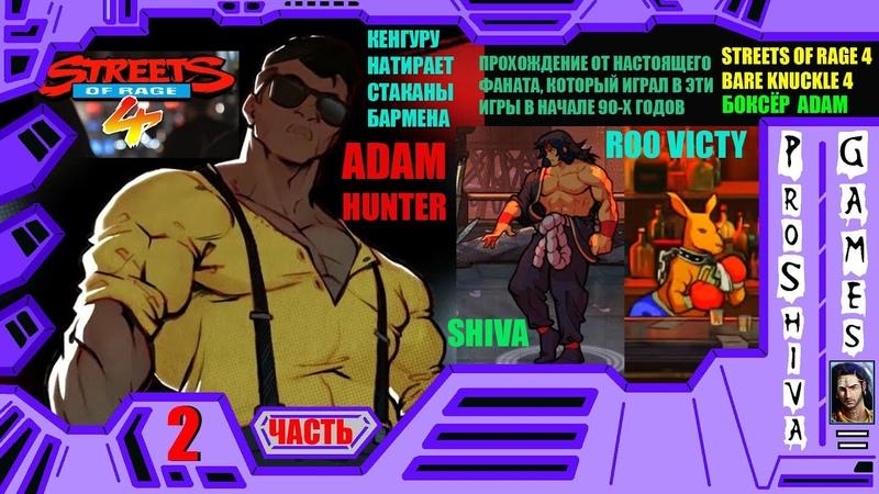 Прохождение Streets of Rage 4 Bare Knuckle Часть 2 Adam Hunter Shiva и Roo Victy Sega Genesis
