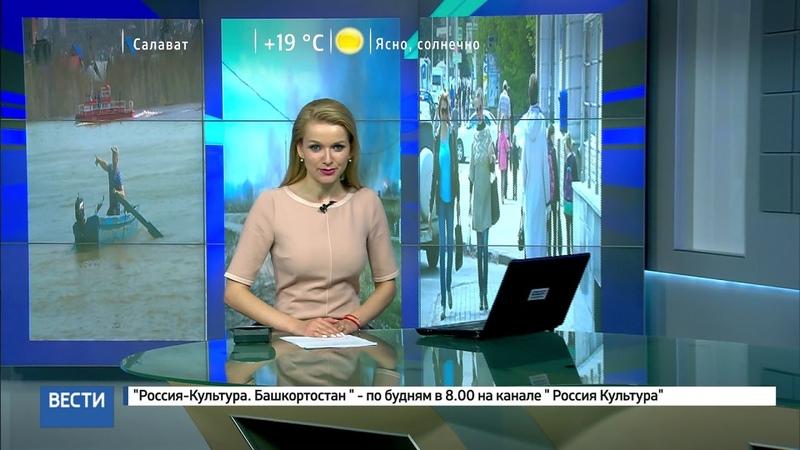 Вести-24. Башкортостан 02.05.17 22:00