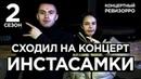 КАК INSTASAMKA ЗВУЧИТ ВЖИВУЮ / КОНЦЕРТНЫЙ РЕВИЗОРРО / БЕЗ АВТОТЮНА LIVE, КОНЦЕРТ/ ИНСТАСАМКА