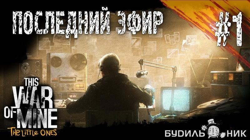 This War of Mine DLC Последний эфир 1 ● Глас Погорена
