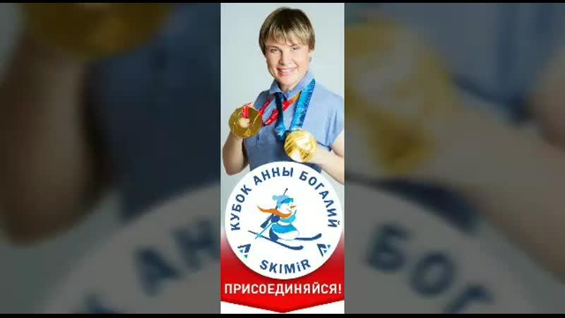Кубок Анны Богалий 5 декабря 2019 Мурманск