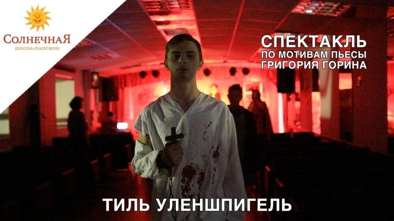 Тиль Уленшпигель Спектакль