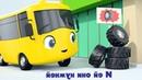 Детские песни Детские мультики Новые шины Бастера караоке ABCs 123s Литл Бэйби Бам
