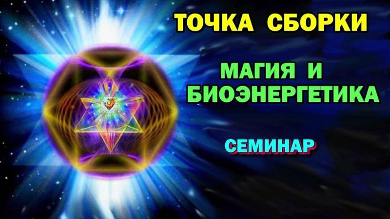 семинар Точка Сборки. Магия и биоэнергетика. Отличие мага от экстрасенса