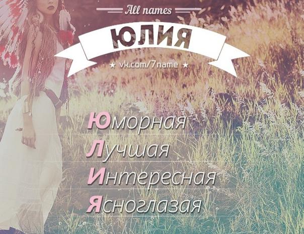 картинки со значением имени юля для