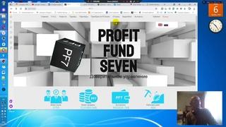 уникальное и надёжное Доверительное Управление,  PF7 обзор+пополнение новый депозит