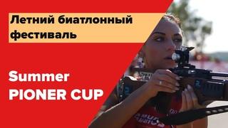 Летний биатлонный фестиваль Pioner Cup 15 сентября 2018г.