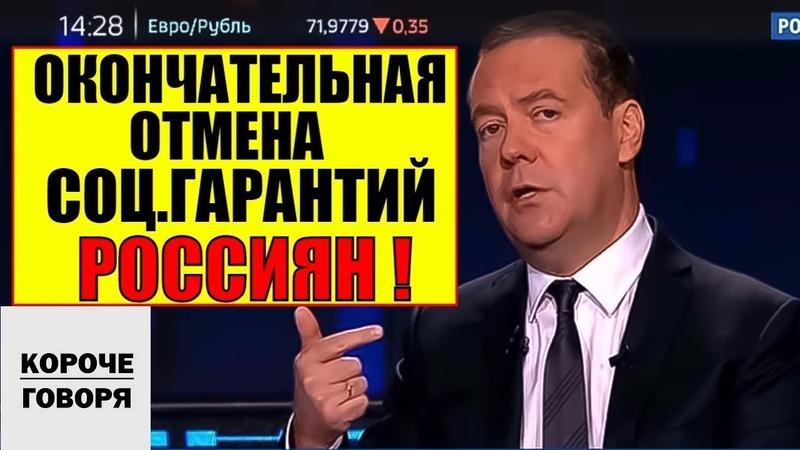 МЕНДЕЛЬ решил отменить последние социальные гарантии в УК РФ-ия. Всё это работает для тех кто на корабле или юрисдикции РФ-ии. РФ-ия - это не государство, а коммерческая фирма.