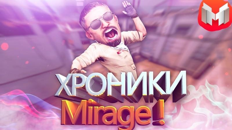 4 CS GO - Хроники Mirage (баги,приколы,фэйлы)