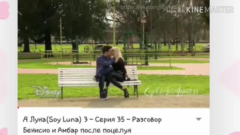 Амбар и Бенисио 35 серия,разговор после поцелуя